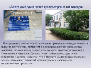 «Элистинский дом-интернат для престарелых и инвалидов» Поступление в дом-инте