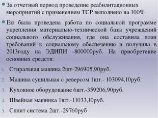 За отчетный период проведение реабилитационных мероприятий с применением ТСР