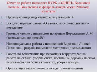 Отчет по работе психолога БУРК «ЭДИПИ» Басановой Полины Васильевны за февраль