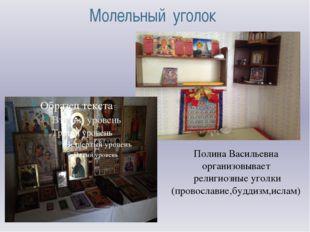 Молельный уголок Полина Васильевна организовывает религиозные уголки (провосл