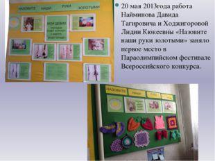 20 мая 2013года работа Найминова Давида Тагировича и Ходжигоровой Лидии Кюкее