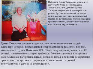Найминов Давид Тагирович родился 14 августа 1953года в селе Знаменка Алтайско