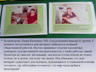 Ходжигорова Лидия Кюкеевна 1951 года рождения инвалид II группы. С момента по
