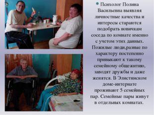 Психолог Полина Васильевна выявляя личностные качества и интересы стараются п