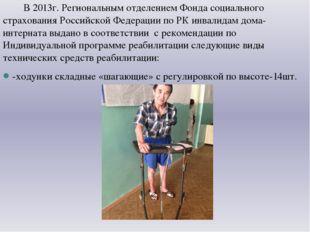 В 2013г. Региональным отделением Фонда социального страхования Российской Фе