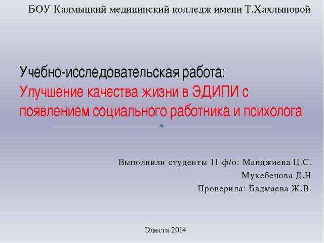 Выполнили студенты 11 ф/о: Манджиева Ц.С. Мукебенова Д.Н Проверила: Бадмаева...