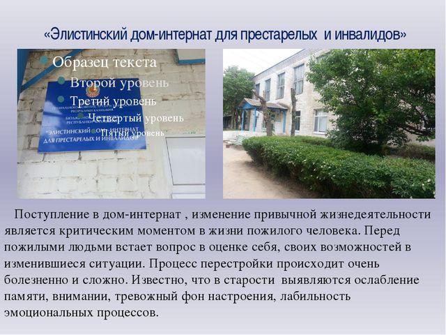 «Элистинский дом-интернат для престарелых и инвалидов» Поступление в дом-инте...