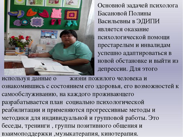 Основной задачей психолога Басановой Полины Васильевны в ЭДИПИ является оказ...