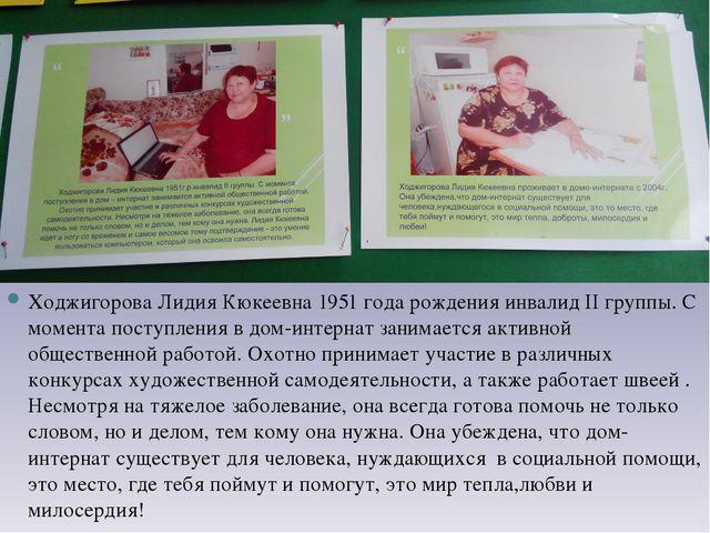 Ходжигорова Лидия Кюкеевна 1951 года рождения инвалид II группы. С момента по...