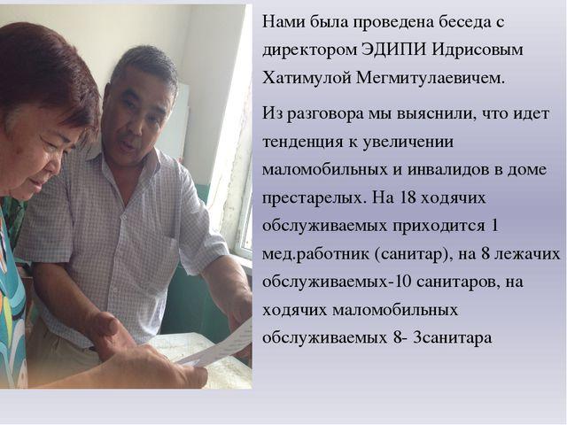 Нами была проведена беседа с директором ЭДИПИ Идрисовым Хатимулой Мегмитулаев...