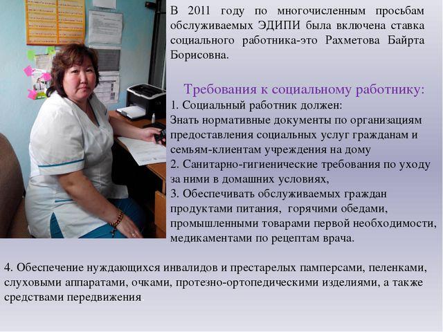 В 2011 году по многочисленным просьбам обслуживаемых ЭДИПИ была включена став...