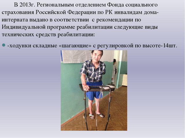 В 2013г. Региональным отделением Фонда социального страхования Российской Фе...