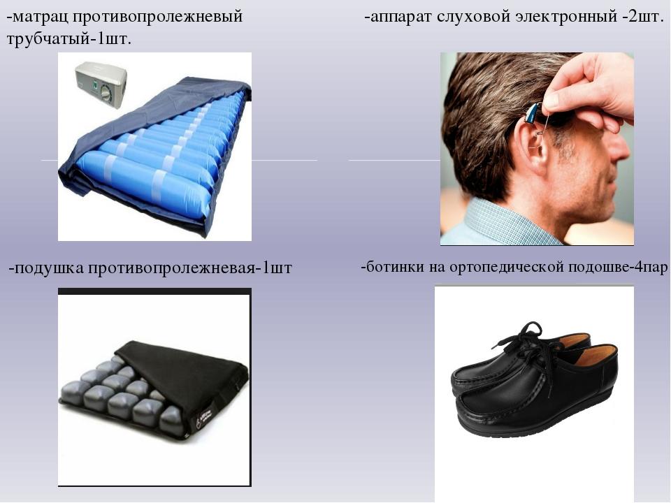 -матрац противопролежневый трубчатый-1шт. -аппарат слуховой электронный -2шт....