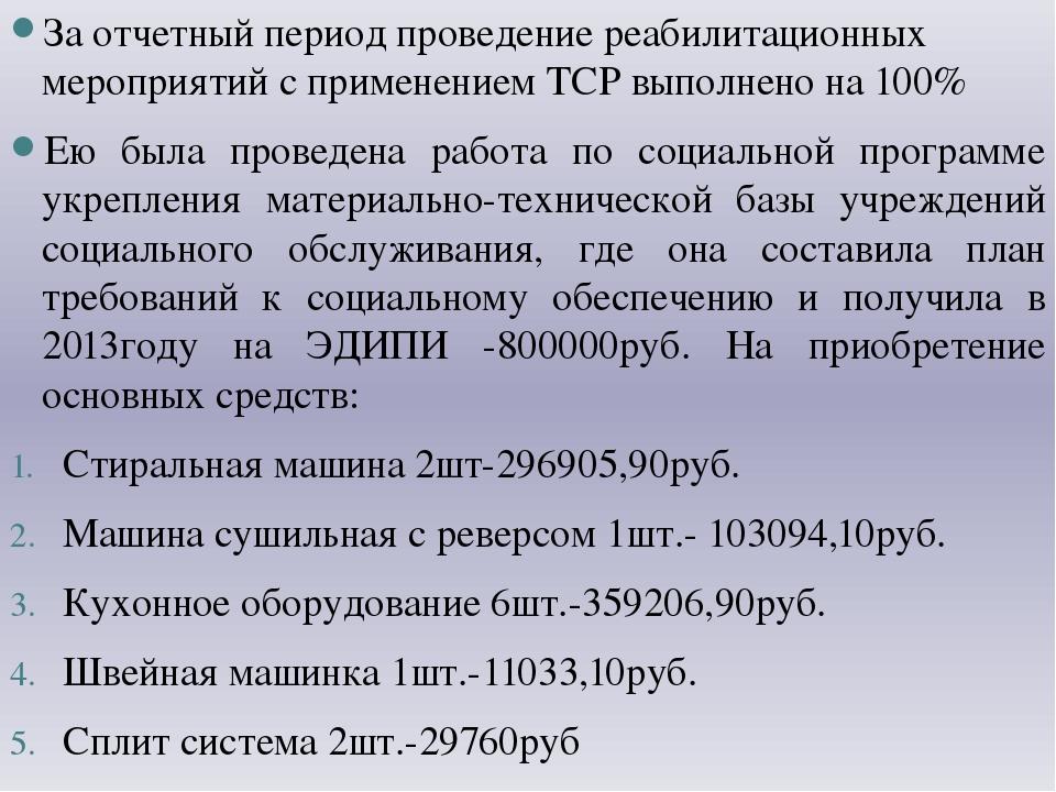 За отчетный период проведение реабилитационных мероприятий с применением ТСР...