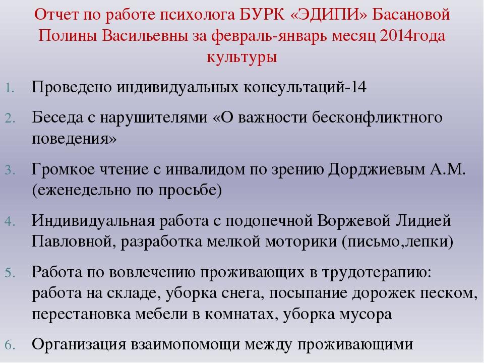 Отчет по работе психолога БУРК «ЭДИПИ» Басановой Полины Васильевны за февраль...