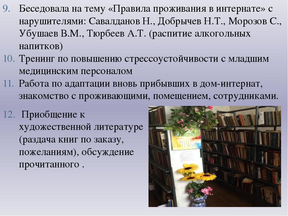 Беседовала на тему «Правила проживания в интернате» с нарушителями: Савалдано...