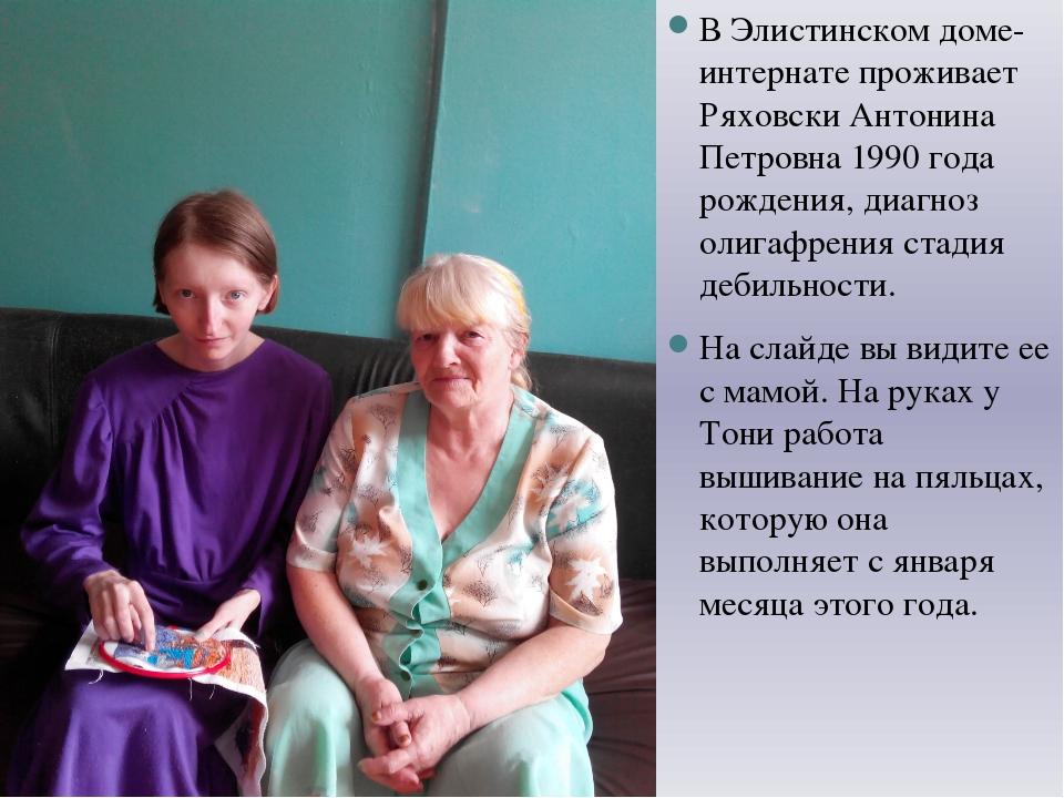 В Элистинском доме-интернате проживает Ряховски Антонина Петровна 1990 года р...