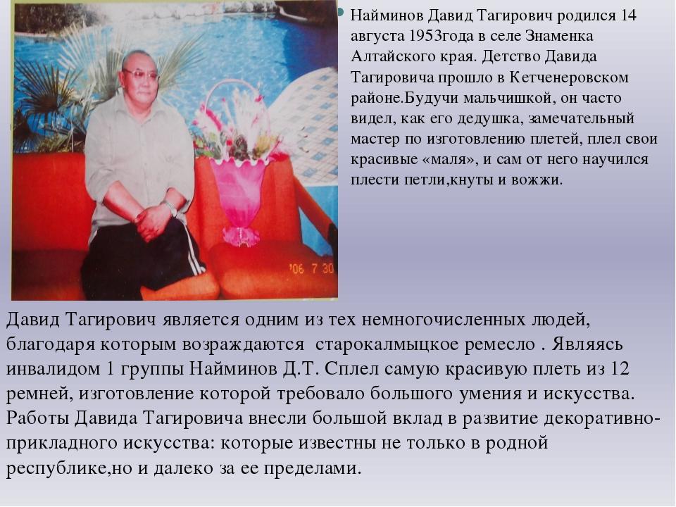Найминов Давид Тагирович родился 14 августа 1953года в селе Знаменка Алтайско...
