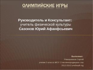Выполнил: Ромашенков Сергей ученик 5 класса МОУ Стекляннорадицкая сош 2012-20
