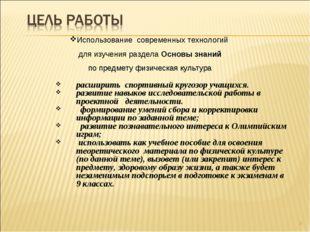 * Использование современных технологий для изучения раздела Основы знаний по