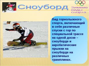 Вид горнолыжного спорта, включающий в себя различные спуски с гор по специаль