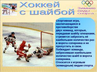 Спортивная игра, заключающаяся в противоборстве двух команд, которые, передав