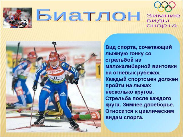 Вид спорта, сочетающий лыжную гонку со стрельбой из малокалиберной винтовки н...