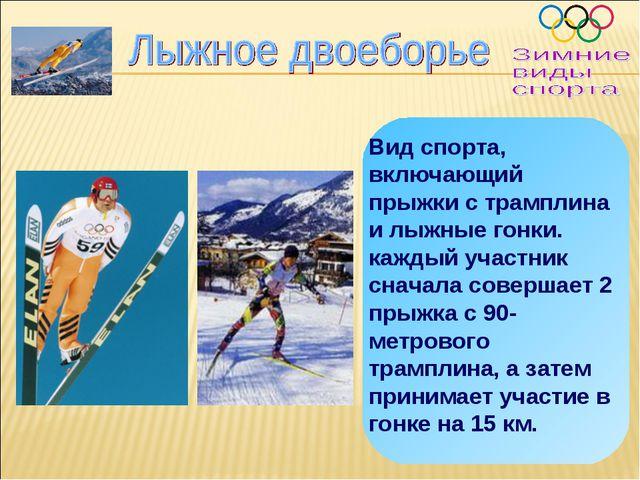 Вид спорта, включающий прыжки с трамплина и лыжные гонки. каждый участник сна...