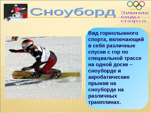 Вид горнолыжного спорта, включающий в себя различные спуски с гор по специаль...