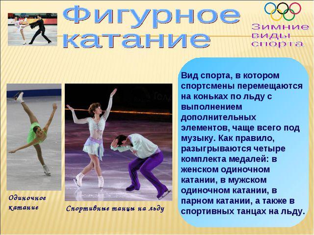 Вид спорта, в котором спортсмены перемещаются на коньках по льду с выполнение...