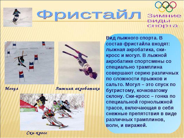 Вид лыжного спорта. В состав фристайла входят: лыжная акробатика, ски-кросс и...