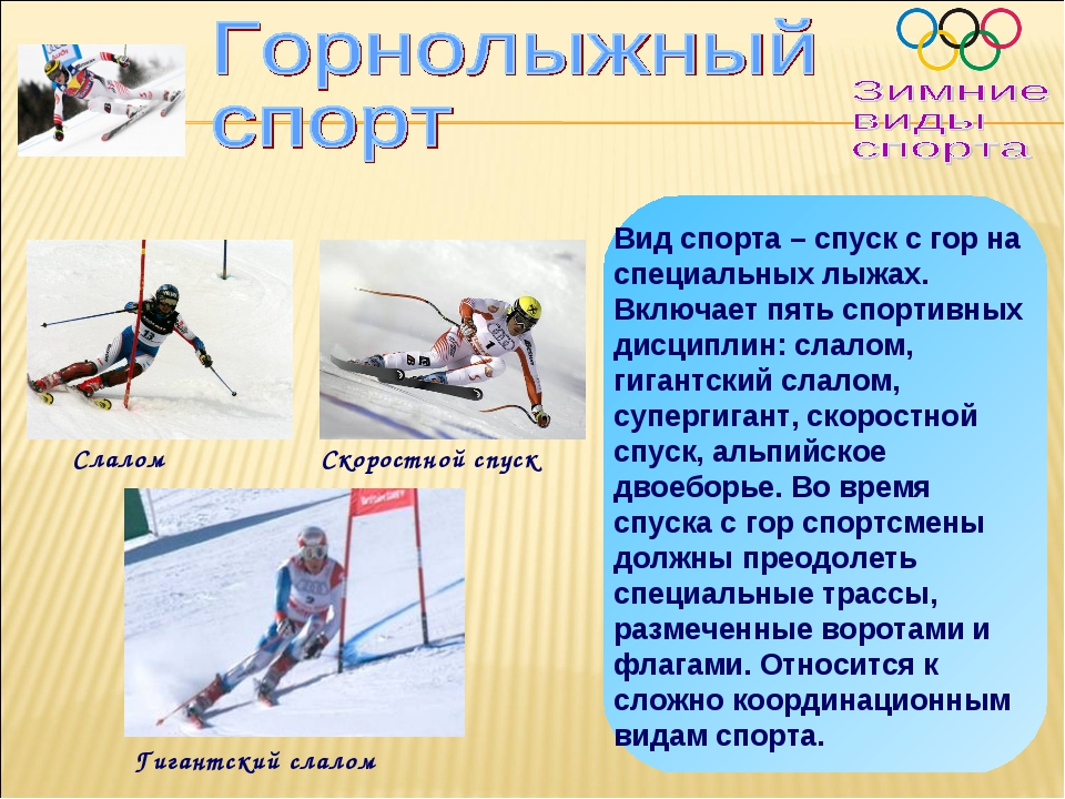 Вид спорта – спуск с гор на специальных лыжах. Включает пять спортивных дисци...