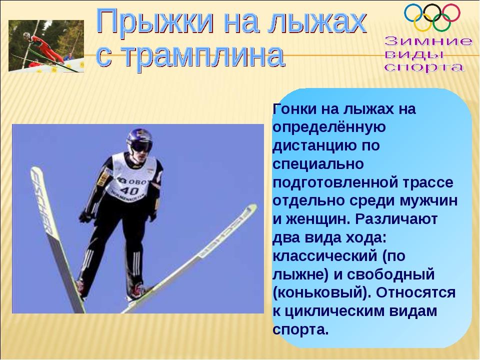 Гонки на лыжах на определённую дистанцию по специально подготовленной трассе...