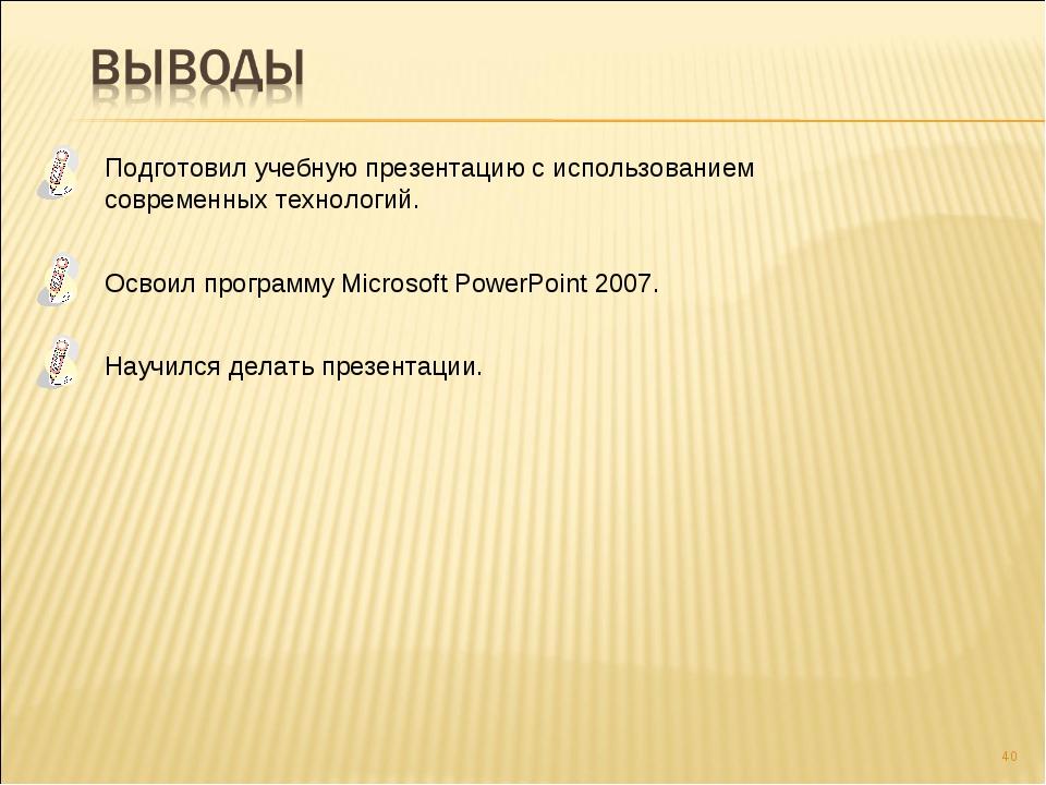 * Подготовил учебную презентацию с использованием современных технологий. Осв...