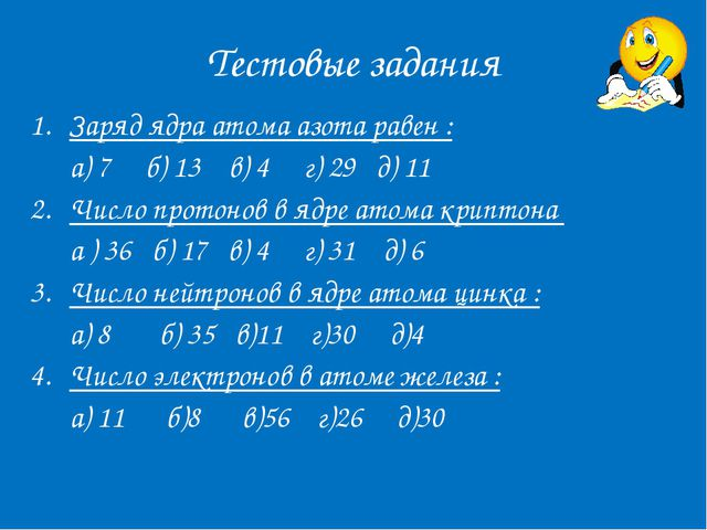 Тестовые задания Заряд ядра атома азота равен : а) 7 б) 13 в) 4 г) 29 д) 11...