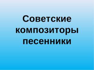 Советские композиторы песенники