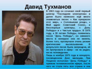 """Давид Тухманов В 1963 году он сочинил свой первый шлягер """"Последняя электричк"""