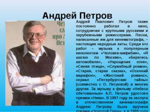 Андрей Петров Андрей Павлович Петров также постоянно работал в кино, сотрудни
