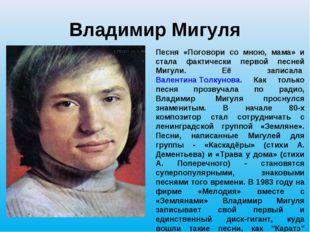 Владимир Мигуля Песня «Поговори со мною, мама» и стала фактически первой песн