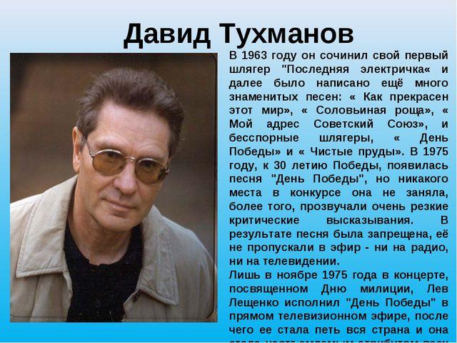 """Давид Тухманов В 1963 году он сочинил свой первый шлягер """"Последняя электричк..."""
