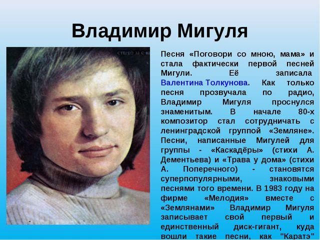 Владимир Мигуля Песня «Поговори со мною, мама» и стала фактически первой песн...