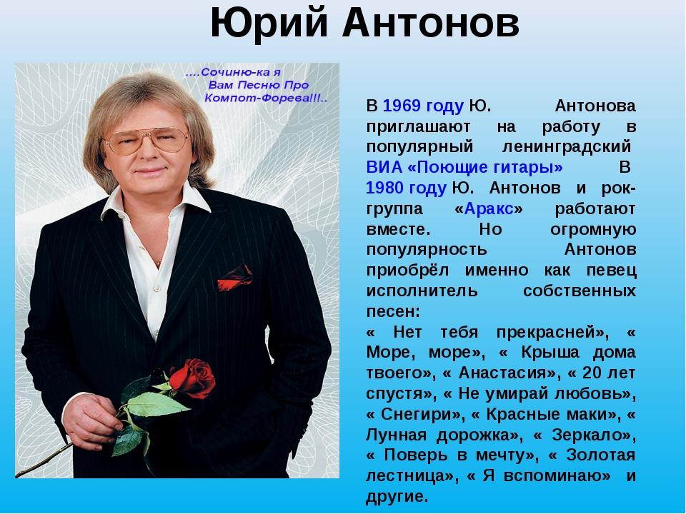 Юрий Антонов В1969 годуЮ. Антонова приглашают на работу в популярный ленинг...