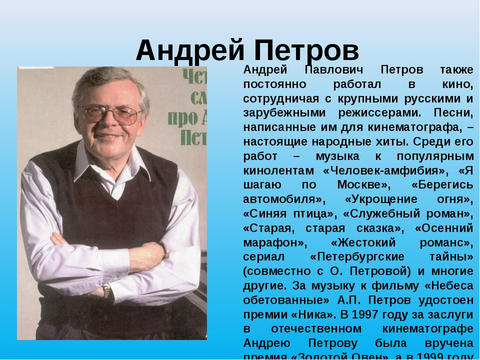 Андрей Петров Андрей Павлович Петров также постоянно работал в кино, сотрудни...