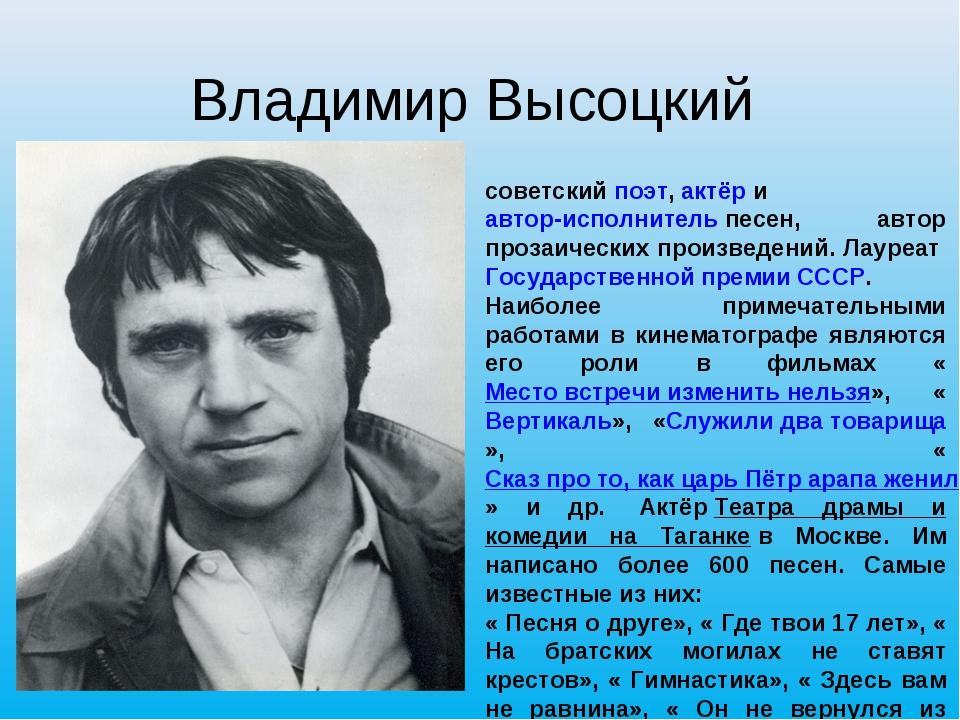 Владимир Высоцкий Влади́мир Семёнович Высо́цкий советскийпоэт,актёриавто...