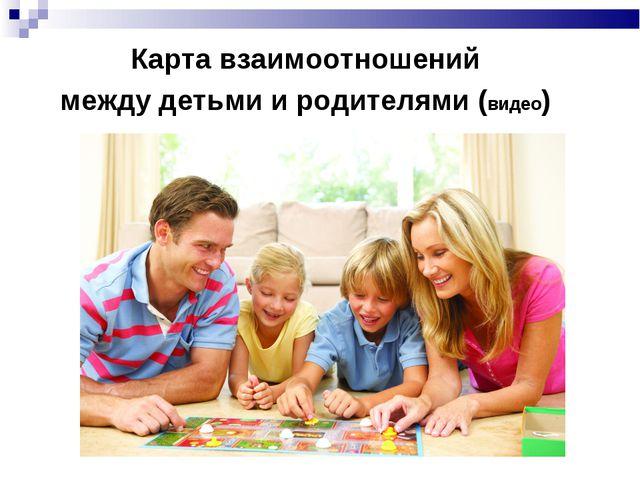Карта взаимоотношений между детьми и родителями (видео)