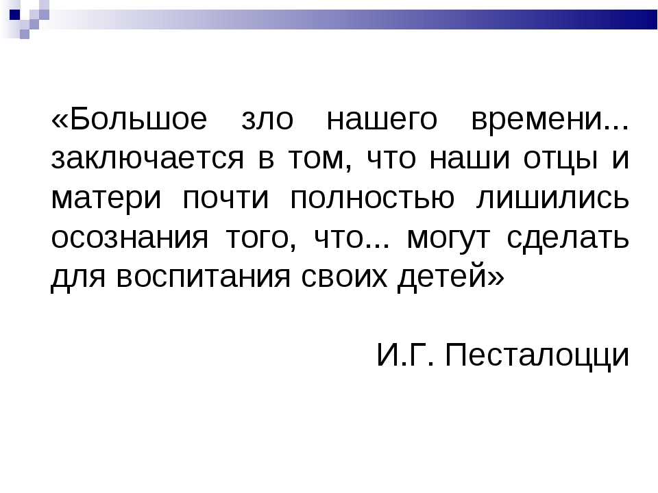 «Большое зло нашего времени... заключается в том, что наши отцы и матери почт...