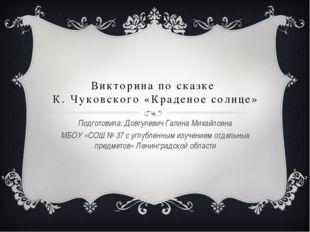 Викторина по сказке К. Чуковского «Краденое солнце» Подготовила: Довгулевич Г