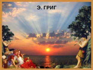 Э. ГРИГ У Т О Р