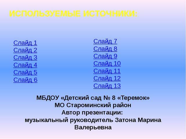 МБДОУ «Детский сад № 8 «Теремок» МО Староминский район Автор презентации: муз...