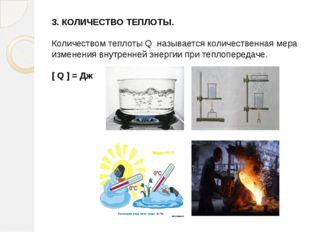 3. КОЛИЧЕСТВО ТЕПЛОТЫ. Количеством теплоты Q называется количественная мера и